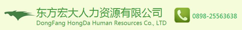 东方宏大人力资源有限公司